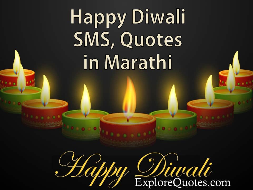Happy Diwali SMS And Quotes in Marathi
