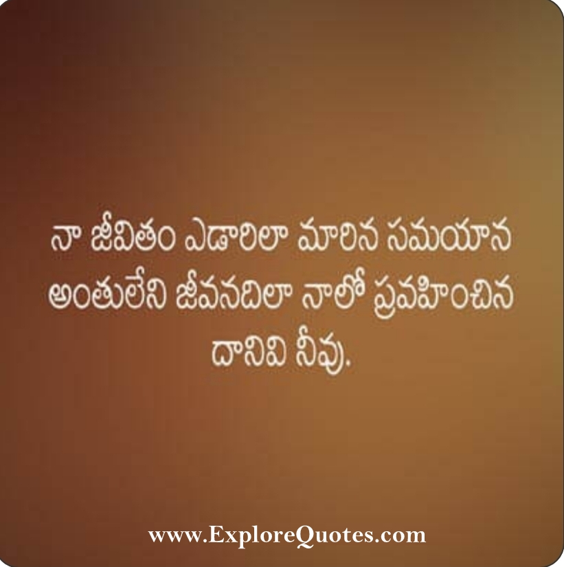 Romantic Quotes Ani: Telugu Love SMS, Telugu Love Messages For Him And Her 2019